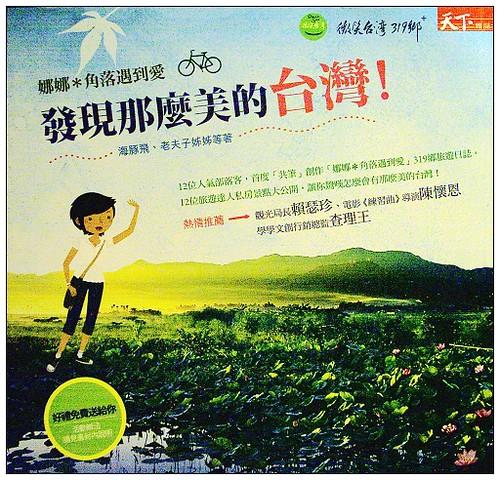 """""""發現那麼美的台灣""""封面照"""