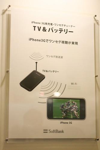iPhone Battery & TV by nobihaya.