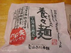 養々麺 セコムの食オリジナル