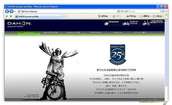 080813Dahon 日文官網首頁