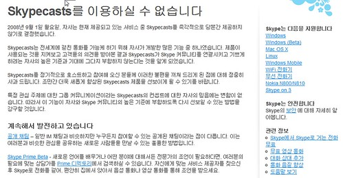 skypecast 공식 종료 페이지