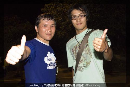 004_中社練腳力&水龜伯古早味黑糖冰_20080924.jpg