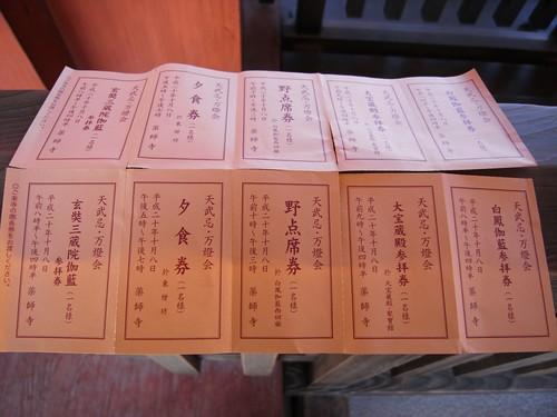 薬師寺(天武忌・万燈会)-01