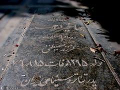 (@mi'sphoto) Tags: cinema leila esfahan    jahangir                          foroohar
