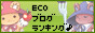 ECO・攻略ブログ