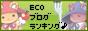ECOブログランキング