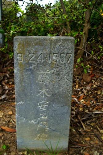 Marker 7 Santa Barbara Cemetery