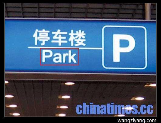 公园 - wangziyang.com