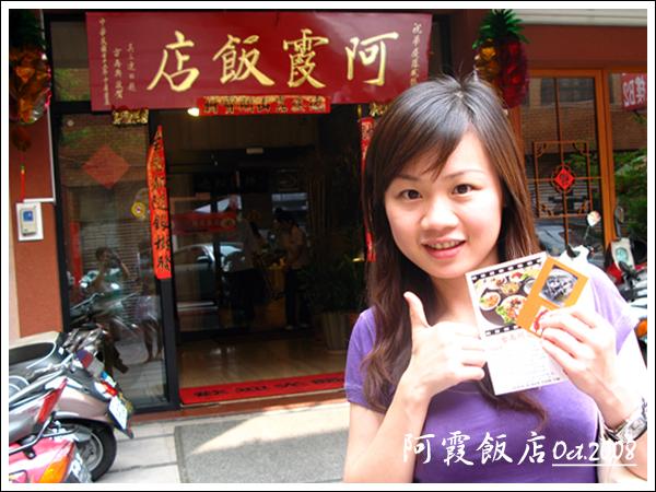 081013_14_台南阿霞飯店