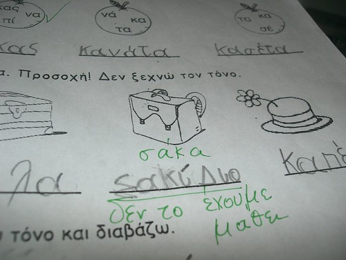 children's greek homework