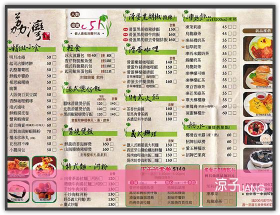 荔灣茶餐廳14