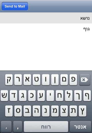 Hebrew Email iPhone App