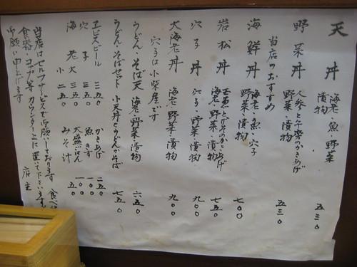 岩松のお品書き