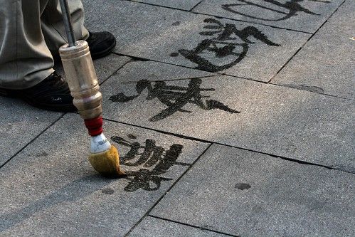 Water Calligraphy (by niklausberger)