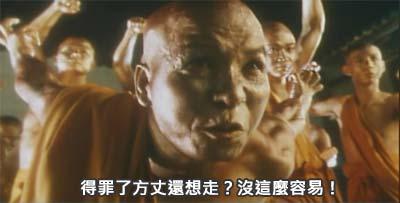 得罪了方丈還想走 (by tenz1225)