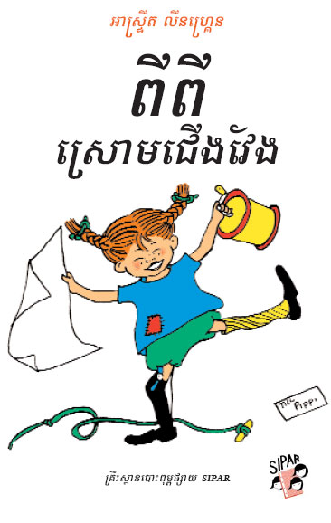Pippi Longstocking in Khmer