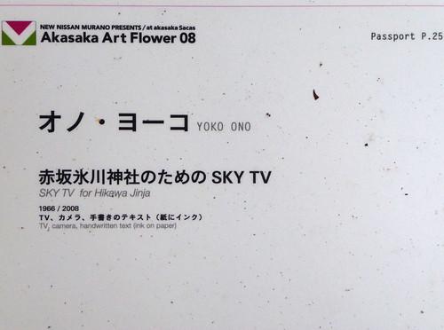 """SKY TV for Hikawa Jinja"" by Yoko Ono - 2"