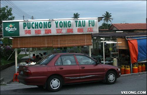 puchong-yong-tau-fu