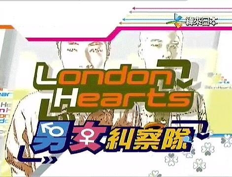 LondonHearts.png