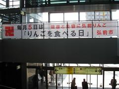 IMG_0529 (ikepanda) Tags: aomori hirosaki 20080321