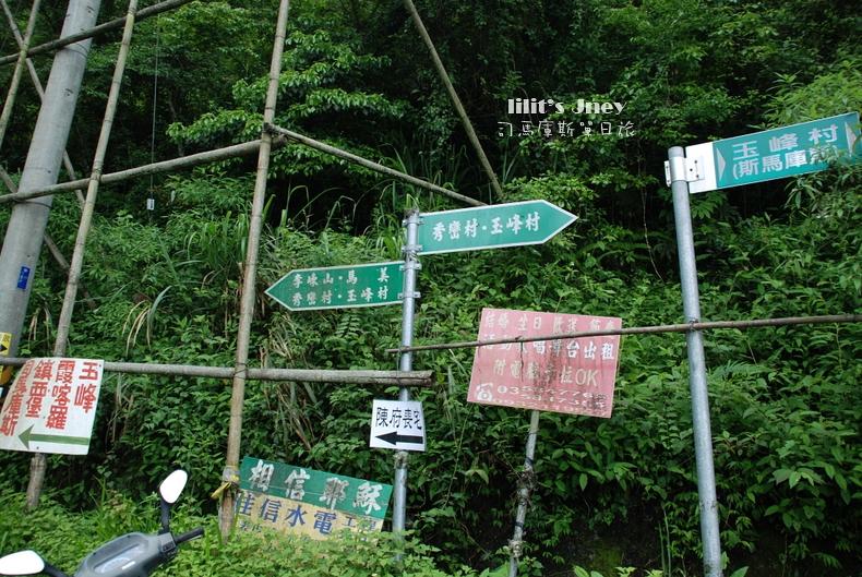 解釋一下...要去玉峰村到底要走哪 =,,=