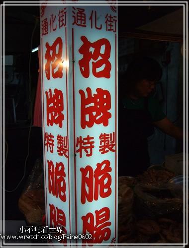 興南夜市脆腸