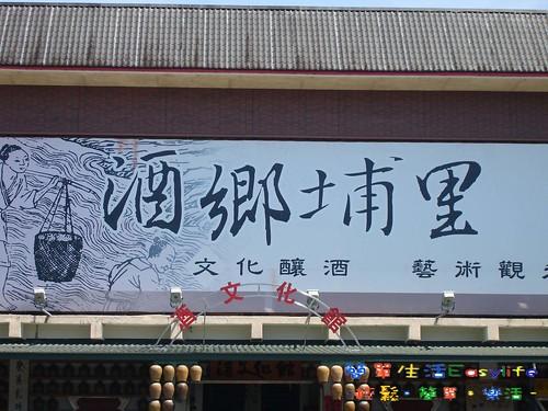 南投三日遊-4 埔里酒廠及台灣地理中心