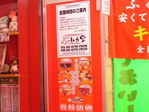 大阪コリアタウン(ふる里)-06