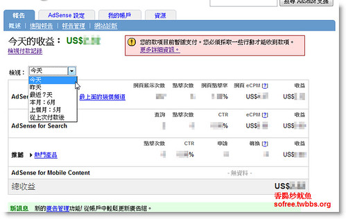 查詢你的Google AdSense收益-1