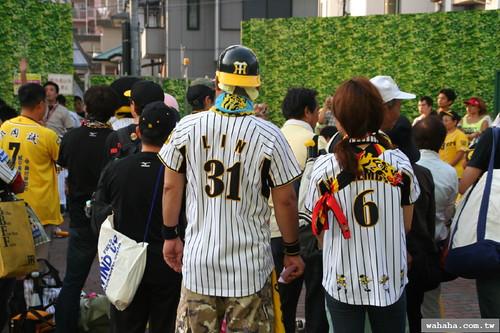 Hanshin Tigers Fans