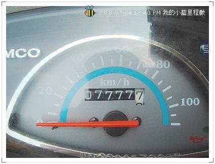 我的7777.7km紀錄