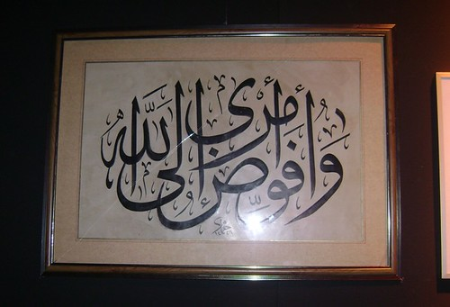 Arabic Calligraphy Exhibition at Saqiyah el-Shawiy