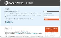 Wordpress | 日本語