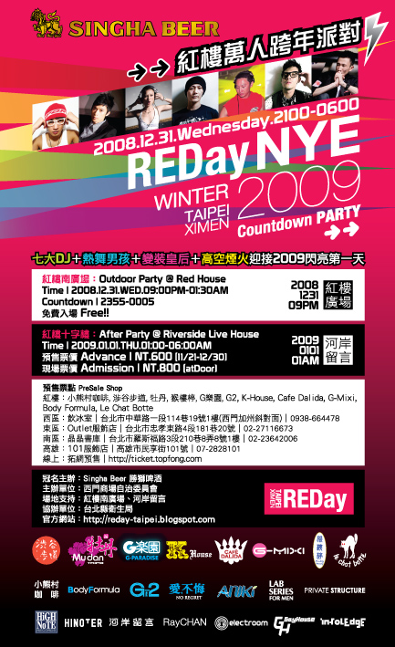 20081231_REDay_Flyer1-2