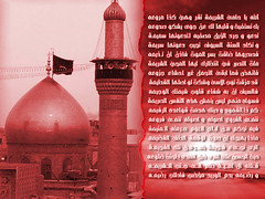karbala   (revolution inlovers) Tags: karbala