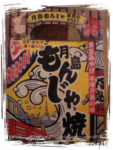 japn_day3_023
