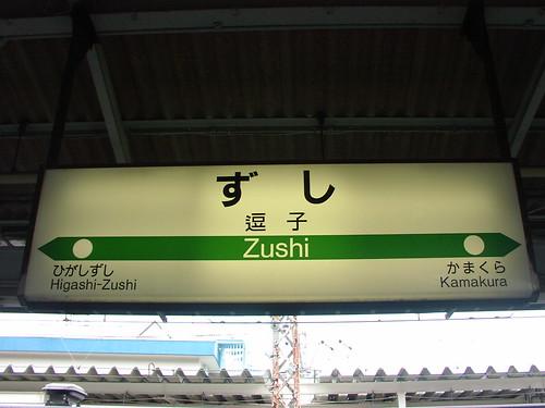 逗子駅/Zushi station