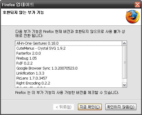 파이어폭스3 설치화면 - 호환되지 않는 부가기능