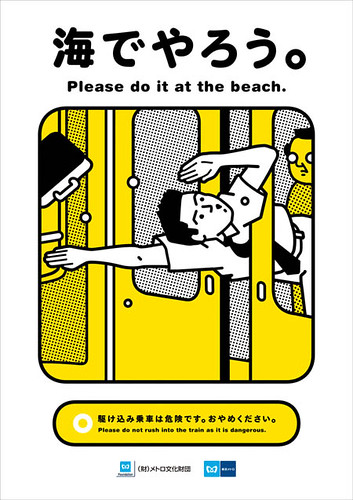 Swimming and diving on the Tokyo Metro from Japanprobe