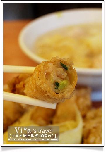 【台南美食】台南好吃的餐廳 台南周氏蝦捲