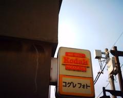 【写真】Signboard (VQ1005)