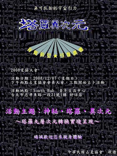 20081207星協大會~神秘‧塔羅‧異次元DM