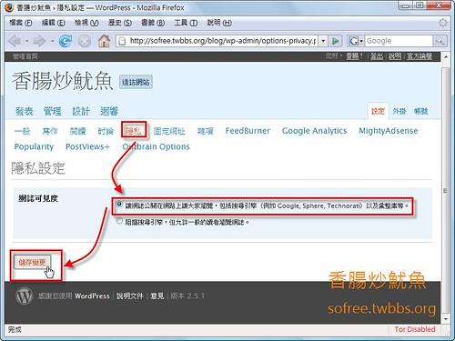 WordPress 開方搜尋
