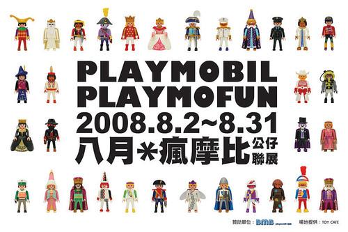 playmobil poster-b