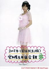 [公式][2008][01-14][H!P Winter Con][Wonderful Hearts]Eri
