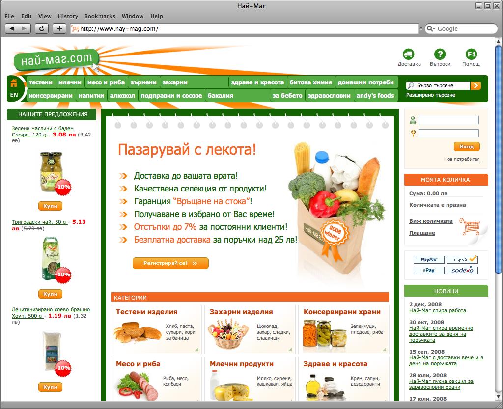 """Известно безистветсния електронен магазин """"Най-маг"""""""