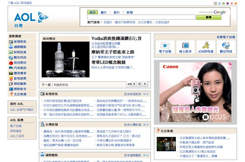 AOL 台灣 (20080415)