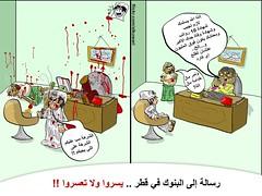 ...    (| Rashid AlKuwari | Qatar) Tags: new style