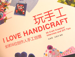 I love handicraft - 56 craft creators' interview and DIY tips
