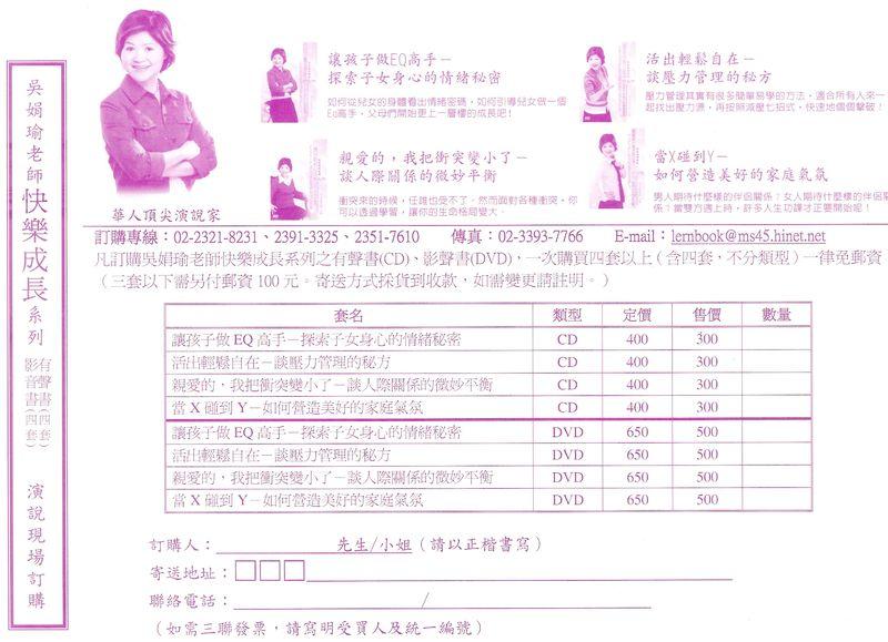 吳娟瑜快樂成長系列訂購單
